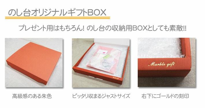 オリジナル専用BOX