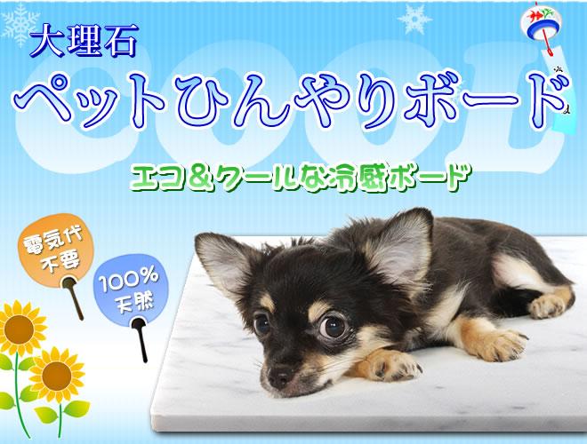 ペット ひんやり 大理石 マット ベッド 冷却シート