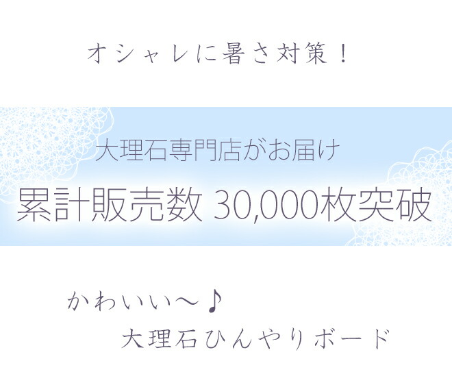 大理石専門店がお届け致します販売実績30,000枚