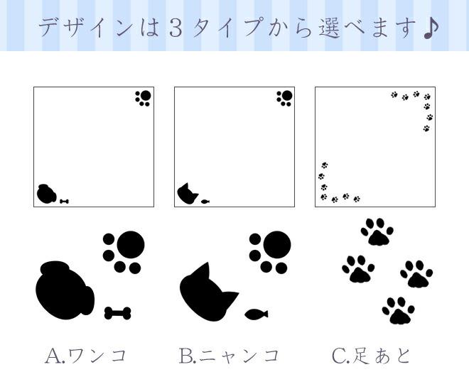 可愛いデザイン3種類