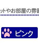 大理石 ピンク