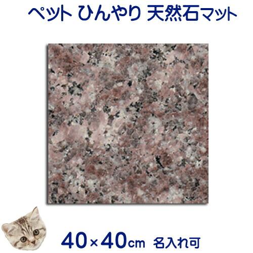 大理石でペットひんやり ローズハピネス 40×40cm