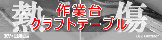 大理石クラフトテーブル