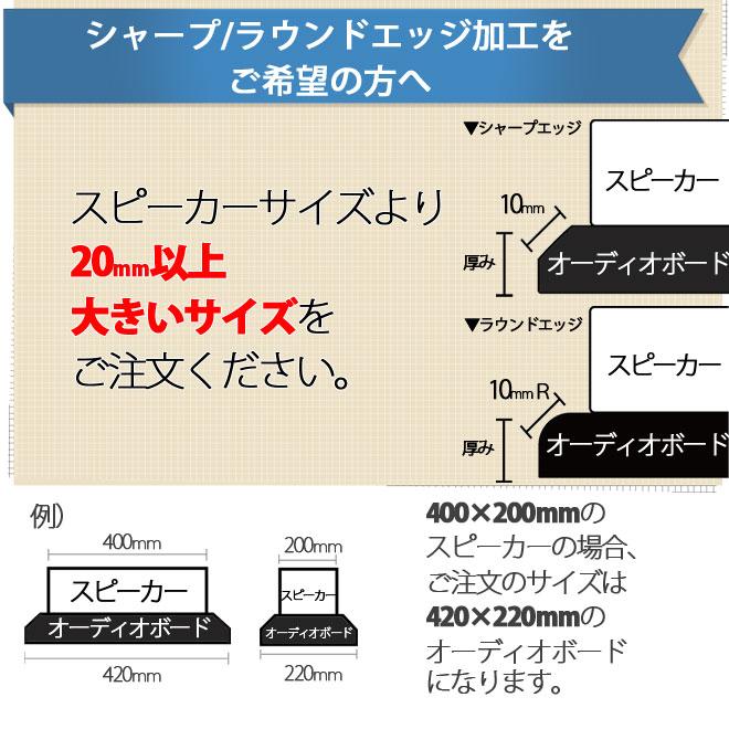 大理石トラバーチンオーディオボード サイズの選び方