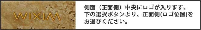 大理石オーディオボード wiximロゴ