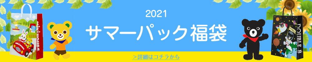 2021年サマーパック福袋