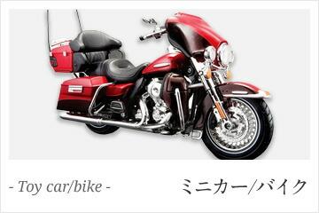 ミニカー・バイク