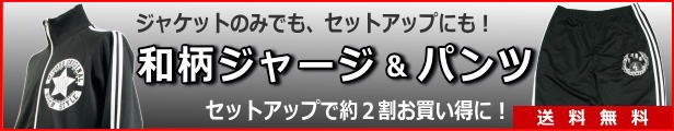和柄ジャージ(上下セット)