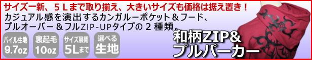 プル&ZIP パーカー(選べる生地)