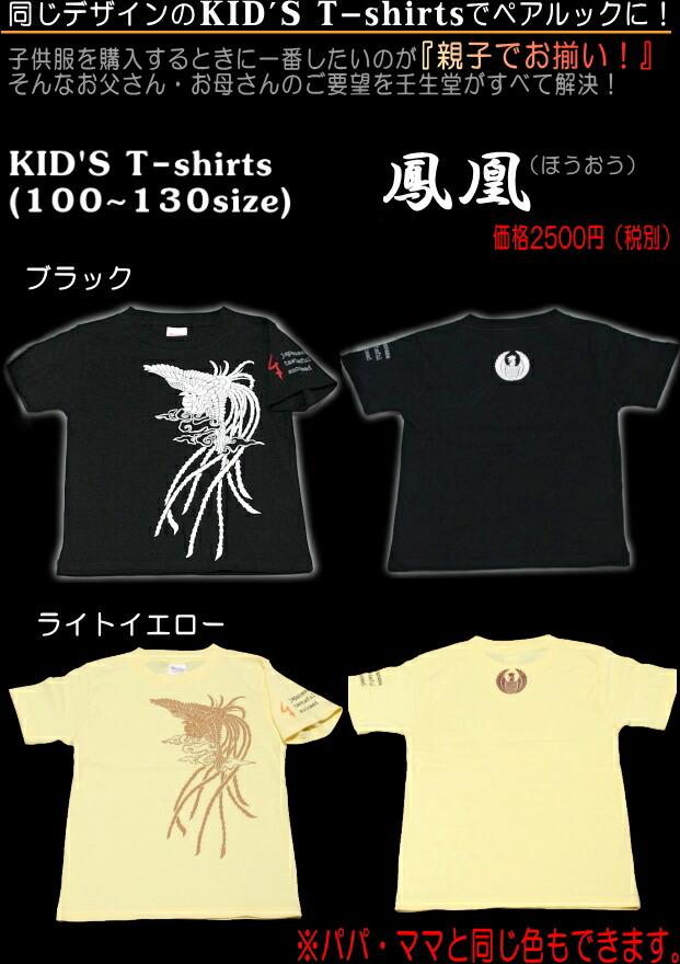 キッズTシャツをもっと詳しく見るならココをクリック!