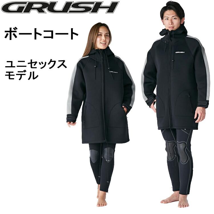 [ GRUSH ] ボートコート ダイビング 防寒 寒さ対策 船 ボート[ 男女兼用 ]