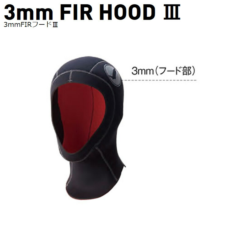 [ GULL ] ガル 3mm FIRフード 3 GW-6647 FIR FOOD 3 GW6647