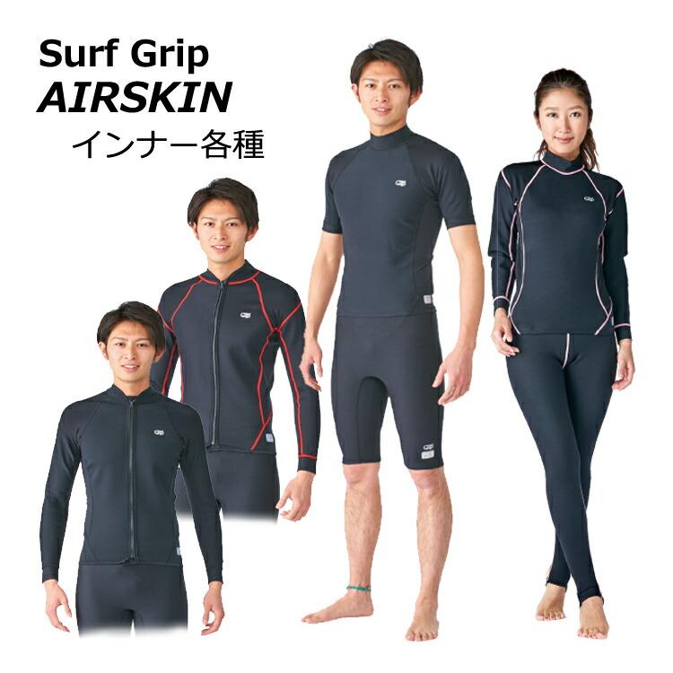 [ Surf Grip ] サーフグリップ HC CSP AIR SKIN エアースキン各種
