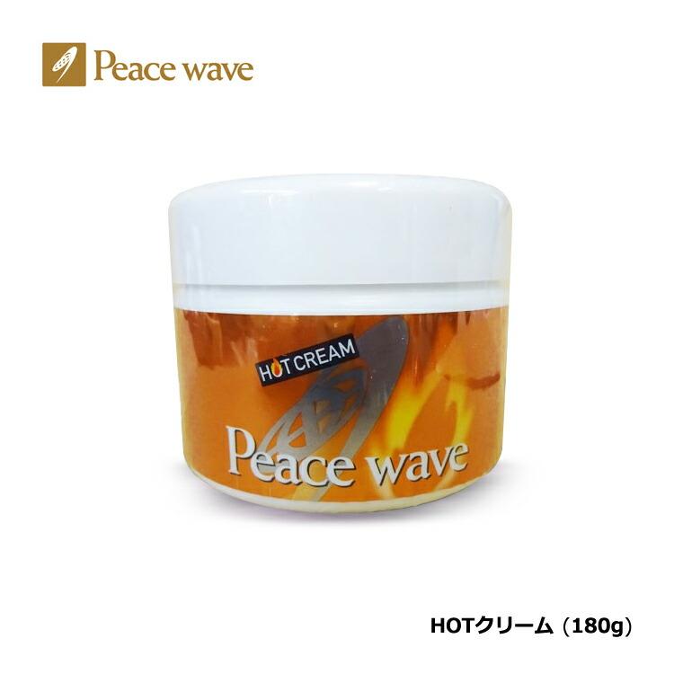[ PEACE WAVE ] HOTクリーム180g[増量版]