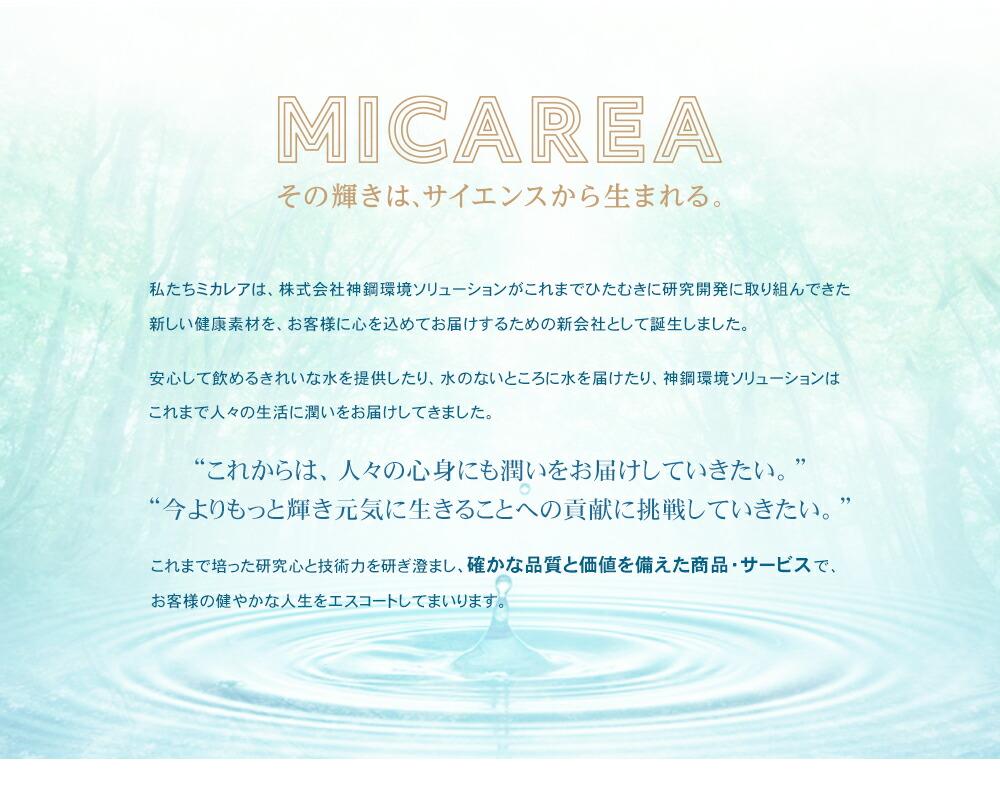 MICAREA その輝きはサイエンスから生まれる