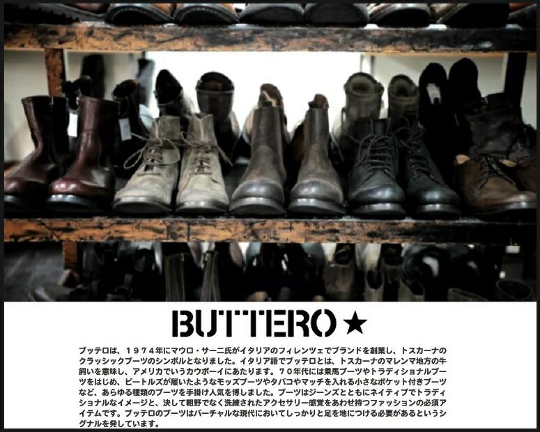 butteroブッテロ