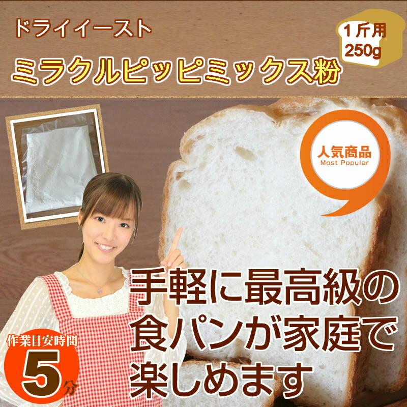 ミラクルピッピミックス粉1斤用250g