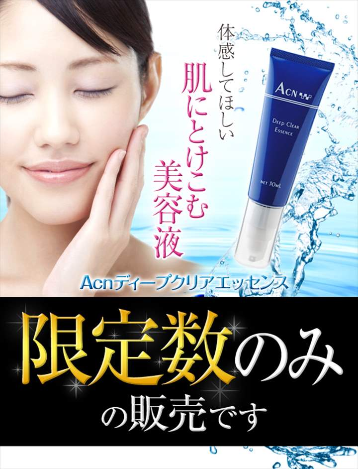 Adult deep acn