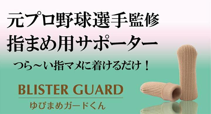 ゆびまめガードくん(2個入り)