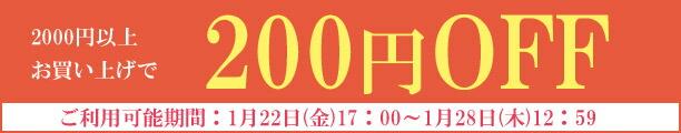 お買い上げ金額から200円オフクーポン
