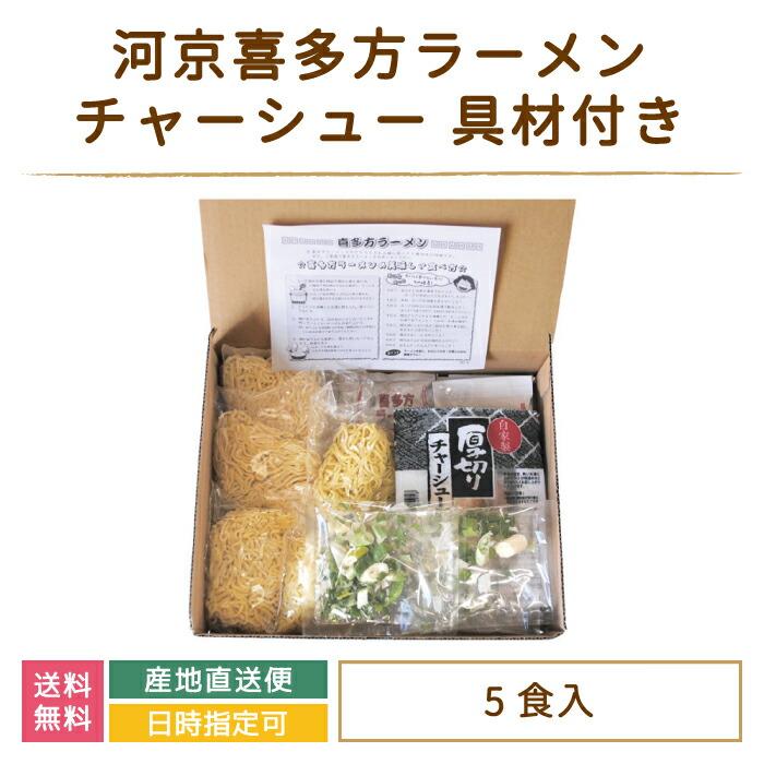 河京喜多方ラーメン5食チャーシュー具材付き