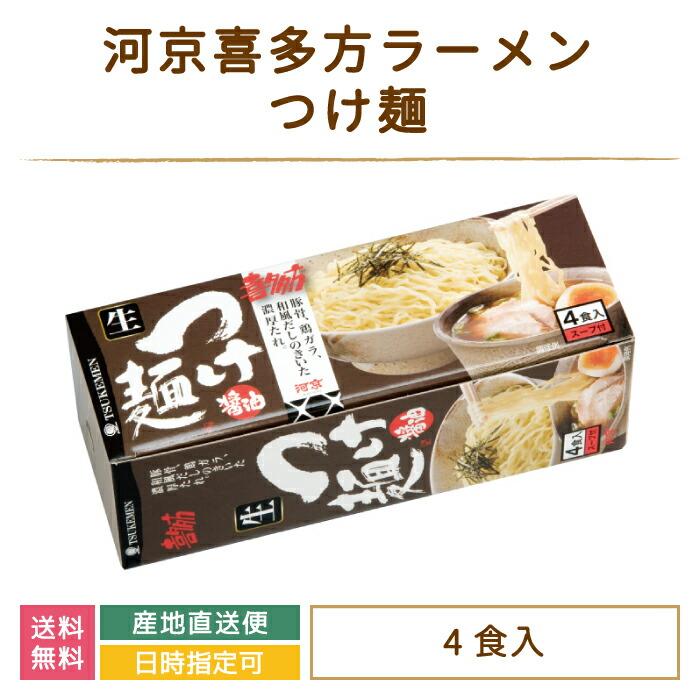 河京喜多方ラーメン4食つけ麺