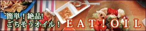 EAT!OIL