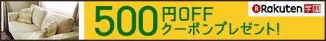 楽天学割>学生の新生活応援キャンペーン!楽天学割会員限定500円オフクーポンプレゼント!