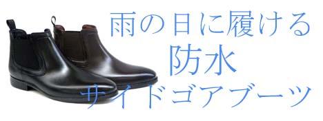 メンズ防水サイドゴアブーツ