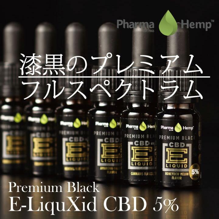 CBD リキッド プレミアムブラック PharmaHemp ファーマヘンプ 正規販売店 フルスペクトラム E-Liquid CBD(500mg)5% 高濃度 高純度 電子タバコ vape