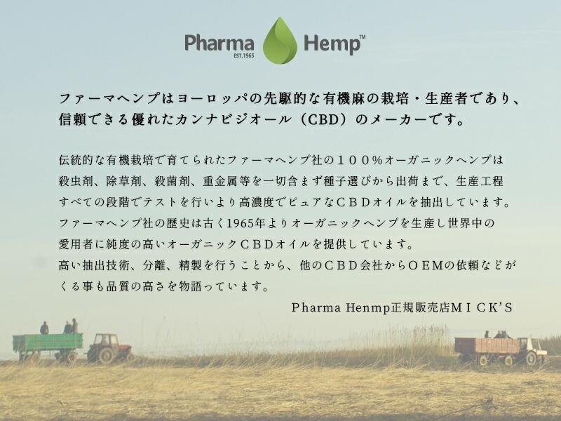 PhamaHemp