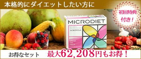 マイクロダイエットセット