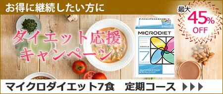 マイクロダイエット定期