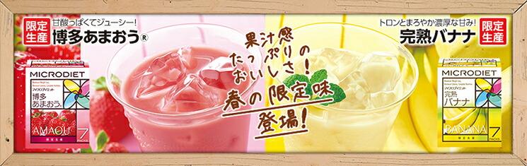 限定生産ミックスパック 博多あまおう&完熟バナナ(14食)