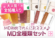 MD全種類お試しセット