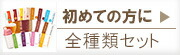 MD全種類セット