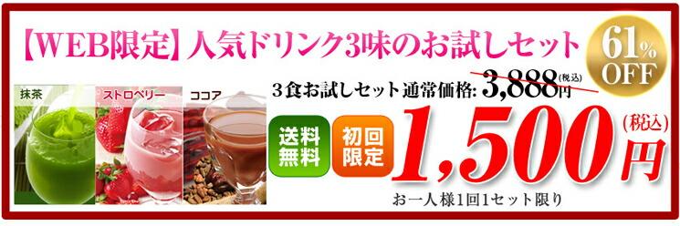 マイクロダイエット 人気のドリンク3味がお手頃価格のセットに!マイクロダイエット3食お試しセット 60%OFF!