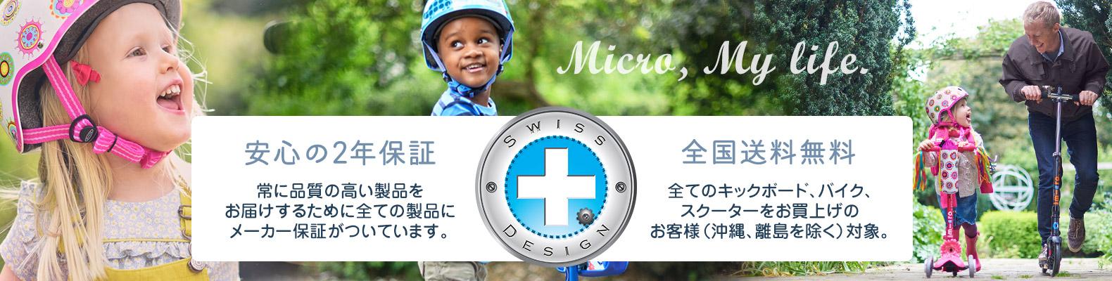 マイクロスクータージャパン