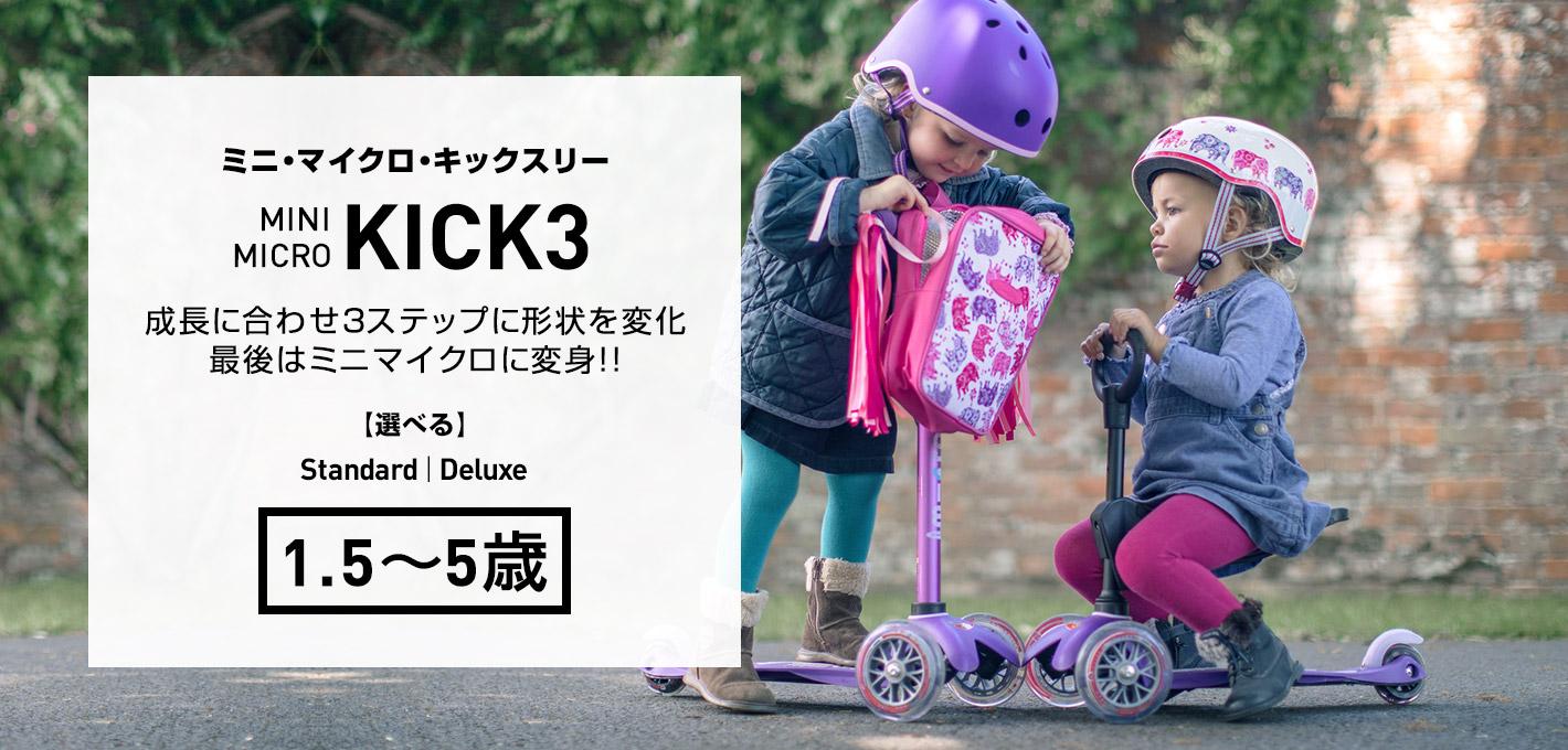 幼児用キックボード、乗り物玩具|キックスリー