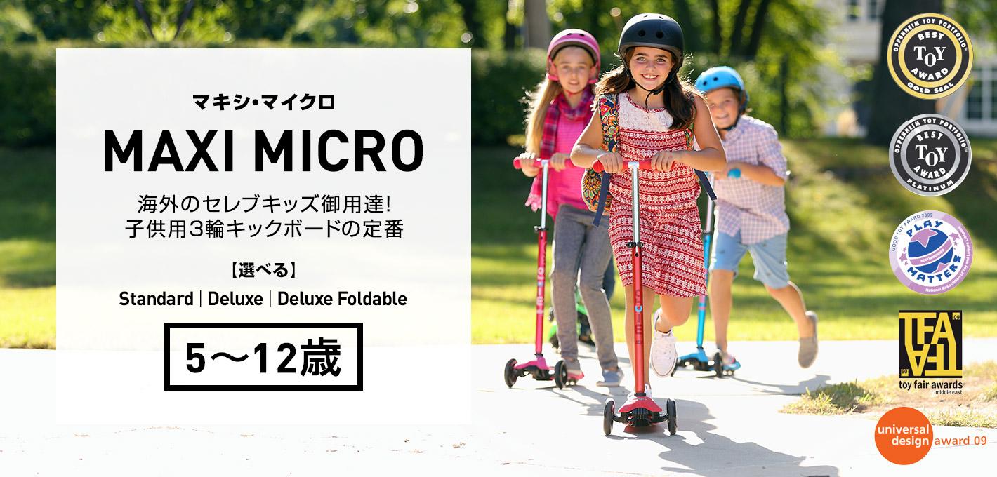 子供用キックボード|マキシマイクロ