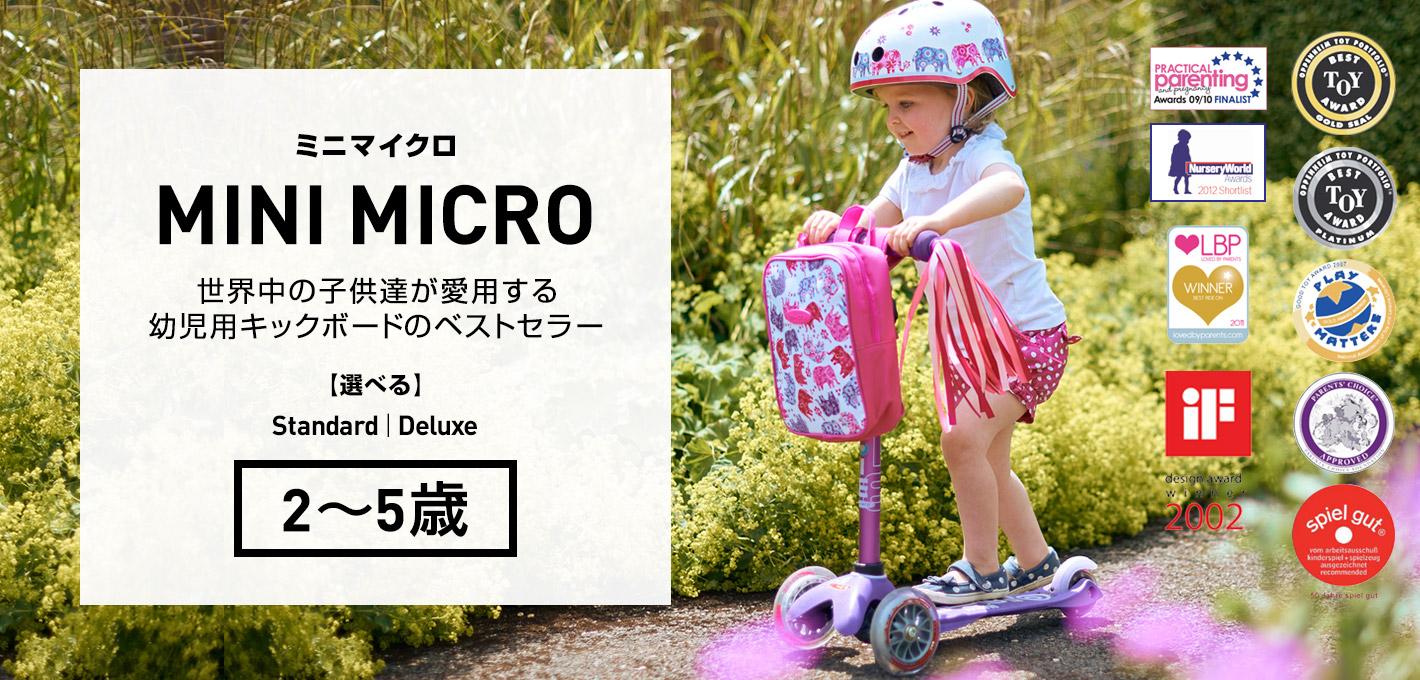 幼児用キックボード|ミニマイクロ
