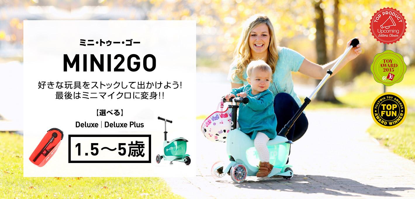 幼児用キックボード、乗り物玩具|ミニトゥーゴー