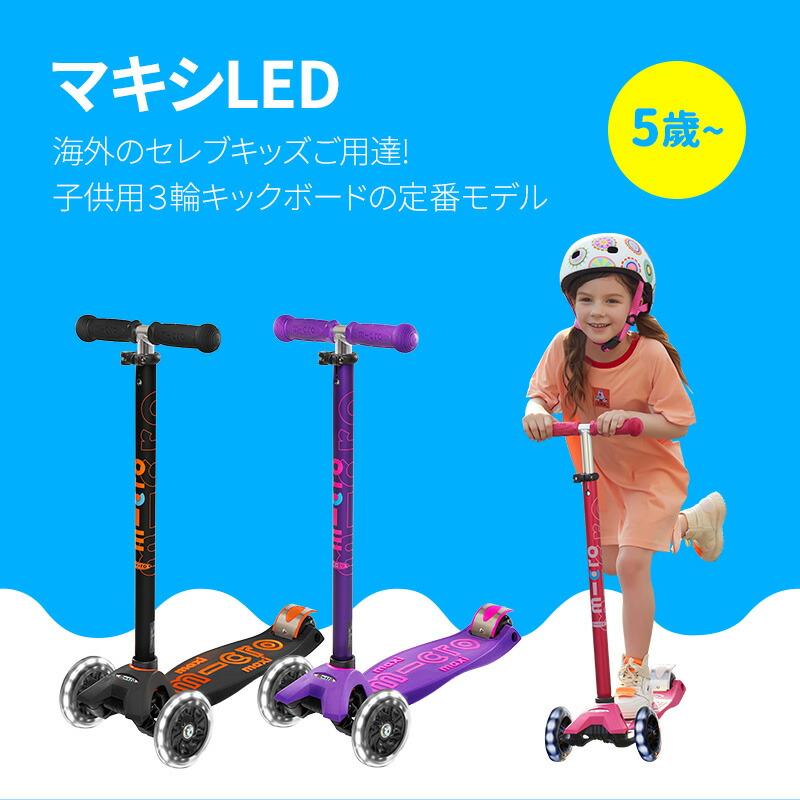 マキシ マイクロ デラックス LED Maxi Micro Deluxe LED