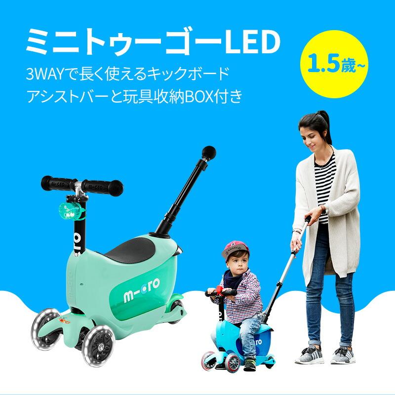 ミニ トゥー ゴー デラックス プラス LED