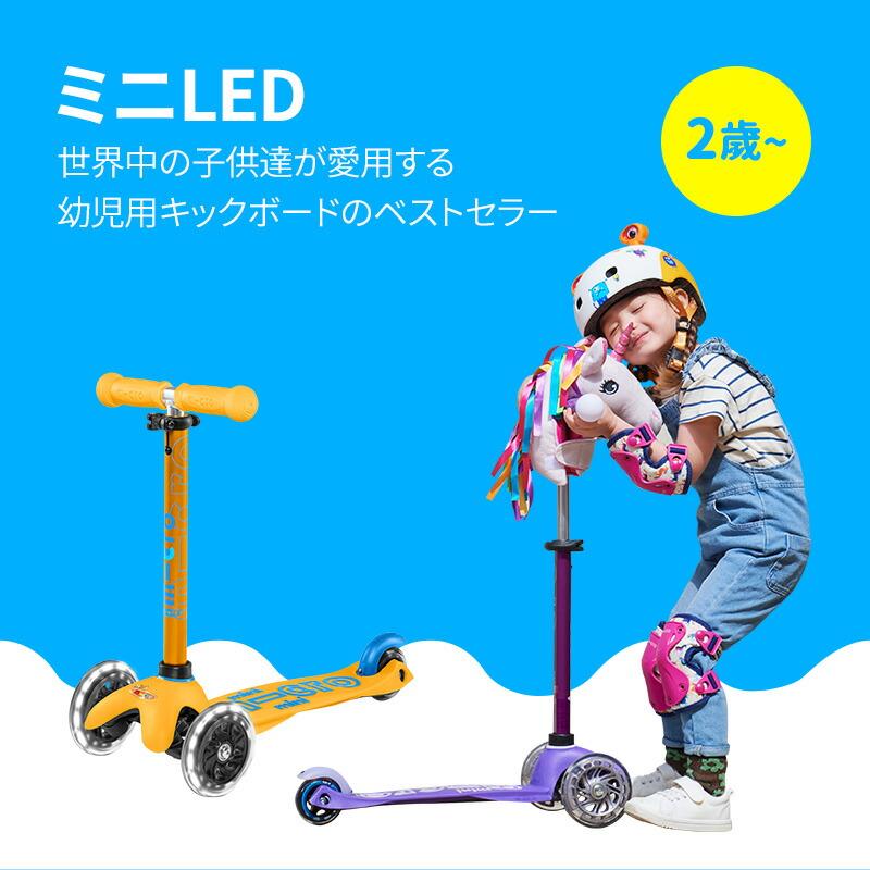 ミニ マイクロ デラックス LED Mini Micro Deluxe LED