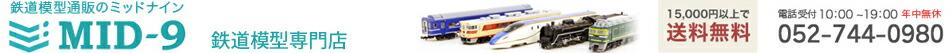 鉄道模型 ミッドナイン