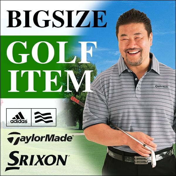 大きいサイズのゴルフウェア