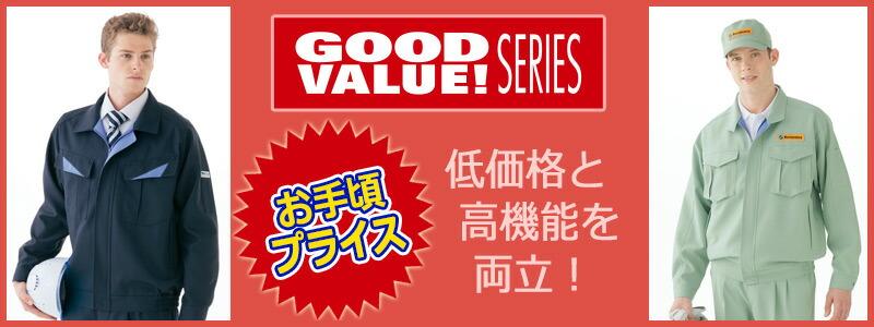 グッドバリューシリーズ(低価格・高品質)