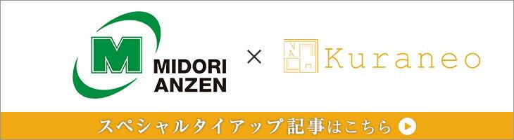 ミドリ安全楽天市場店が、Kuraneoに掲載されました
