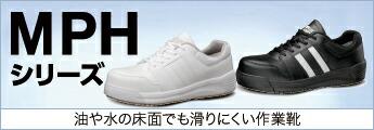 MPHシリーズ 油や水の床面でも滑りにくい作業靴